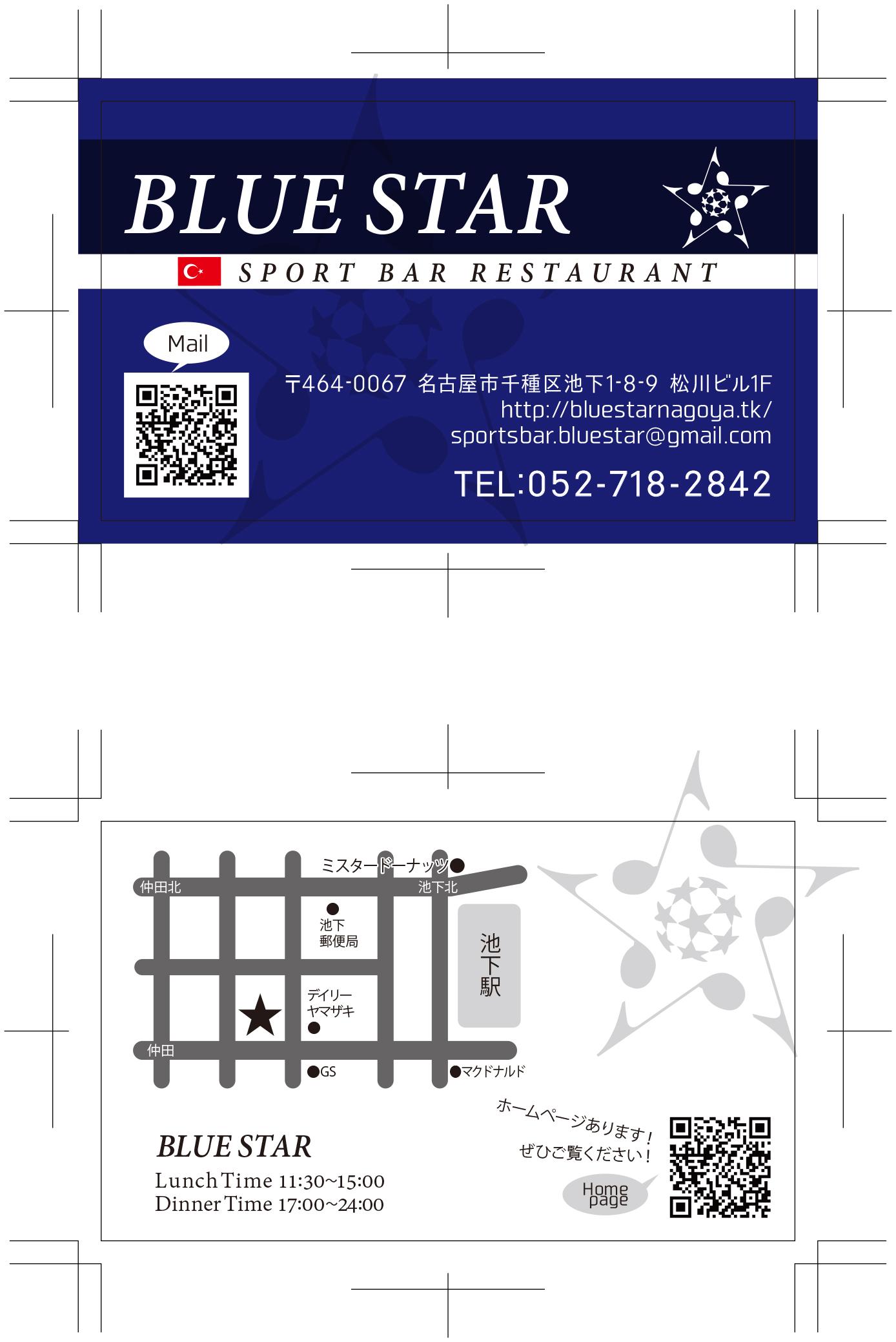 BlueStarショップカード(改)